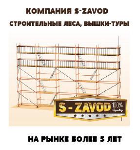 продажа строительных лесов